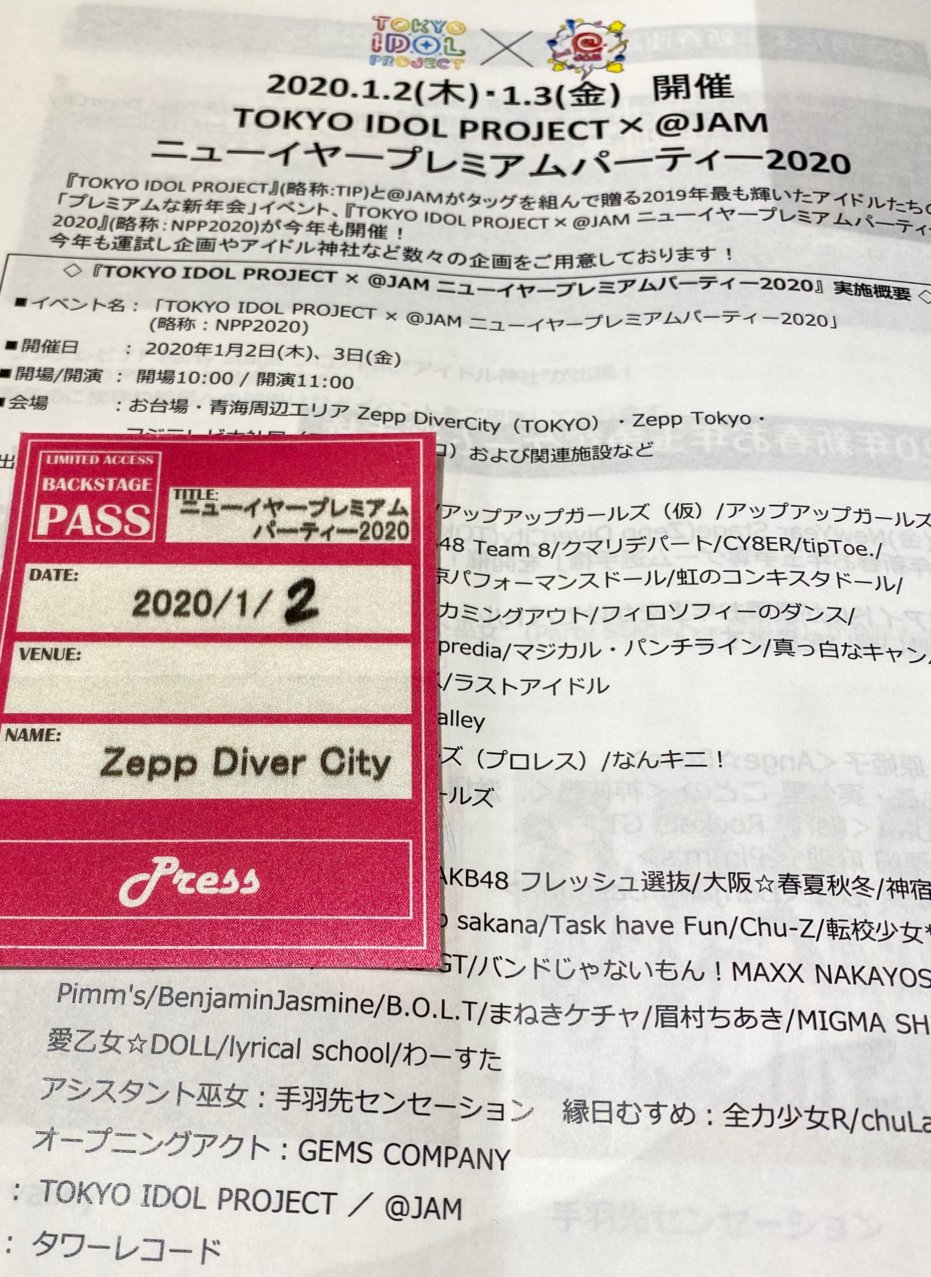 JAPAN JANUARY 2-3, 2020-1