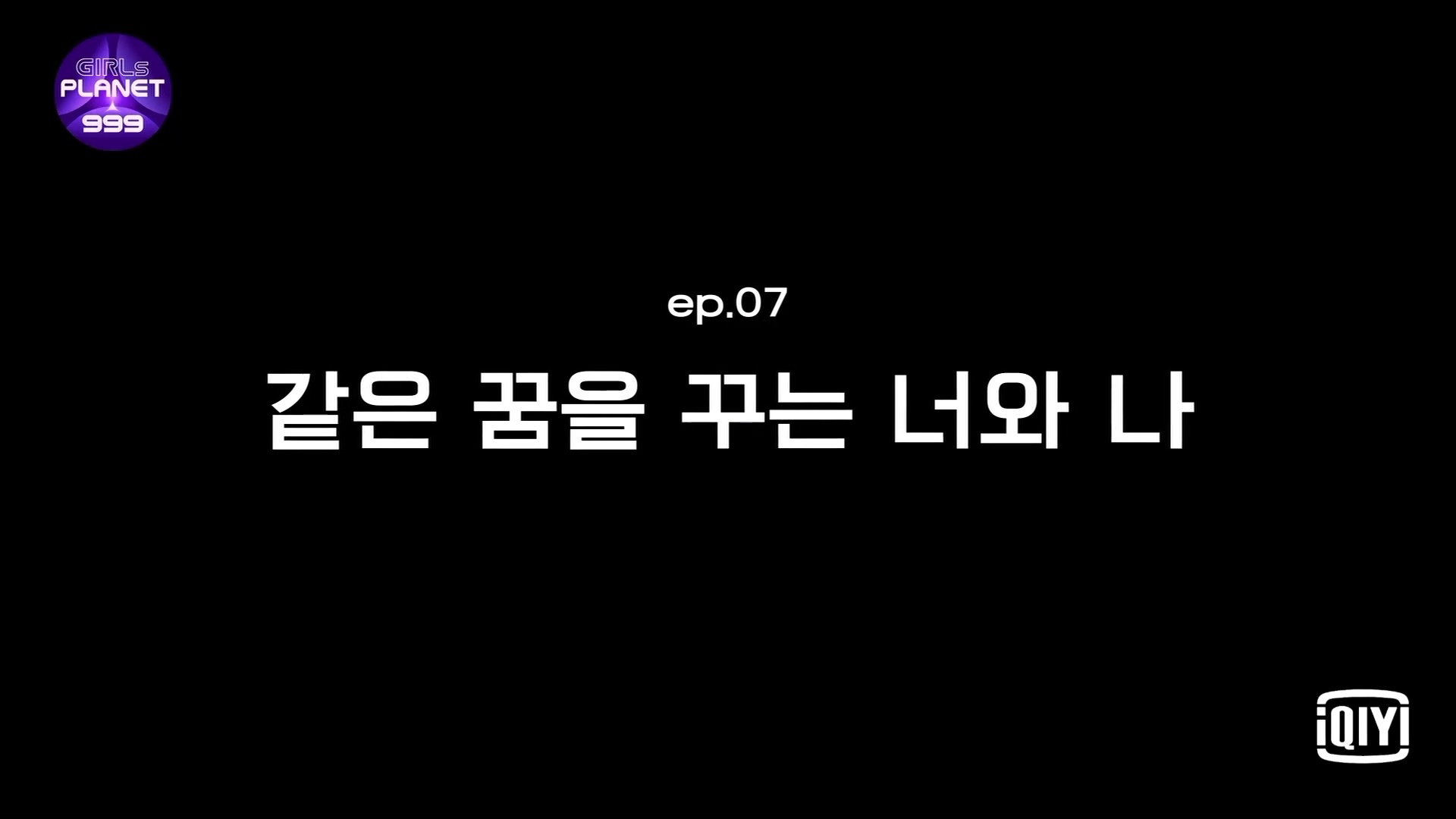 GIRLS-PLANET-999-EP-7-1