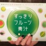 【初日〜1週間】すっきりフルーツ青汁でダイエット!使用レビュー