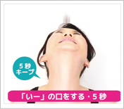 首のたるみ解消トレーニングの画像
