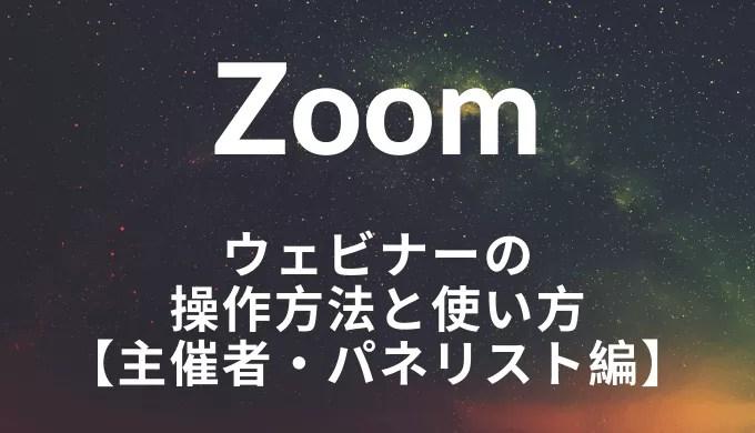 は と zoom パネリスト