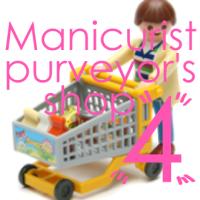 ネイリスト御用達♥ ネイル 専門店 4つ Manicurist purveyor's shop4