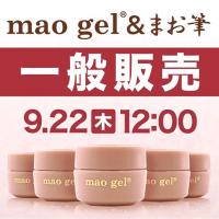 今年注目の新ブランド「maogel(マオジェル)」が熱い(New brand maogel of attention)