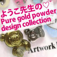 ようこ先生の純金パウダー発売♡゛ 24金パウダーデザイン集(Pure gold powder design collection)