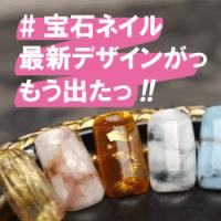 #宝石ネイル の最新デザインがもう出たっ!! (A new design of Hōsekinail came out)