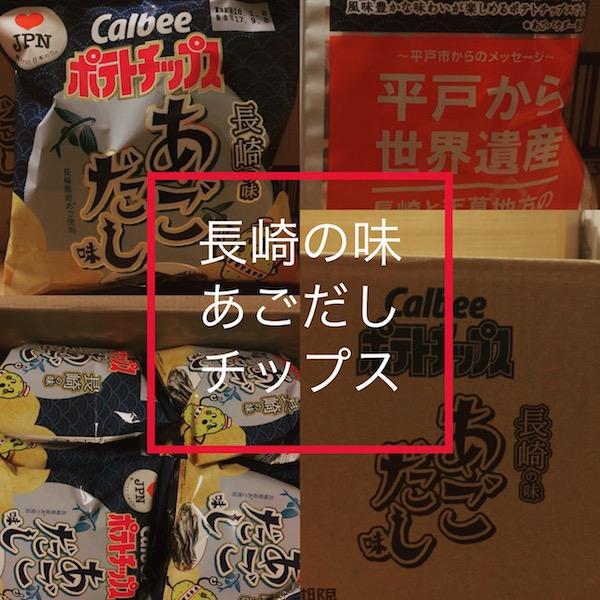 【カルビーJPNプロジェクト】あごだし味のポテトチップスはサイコーにうまい