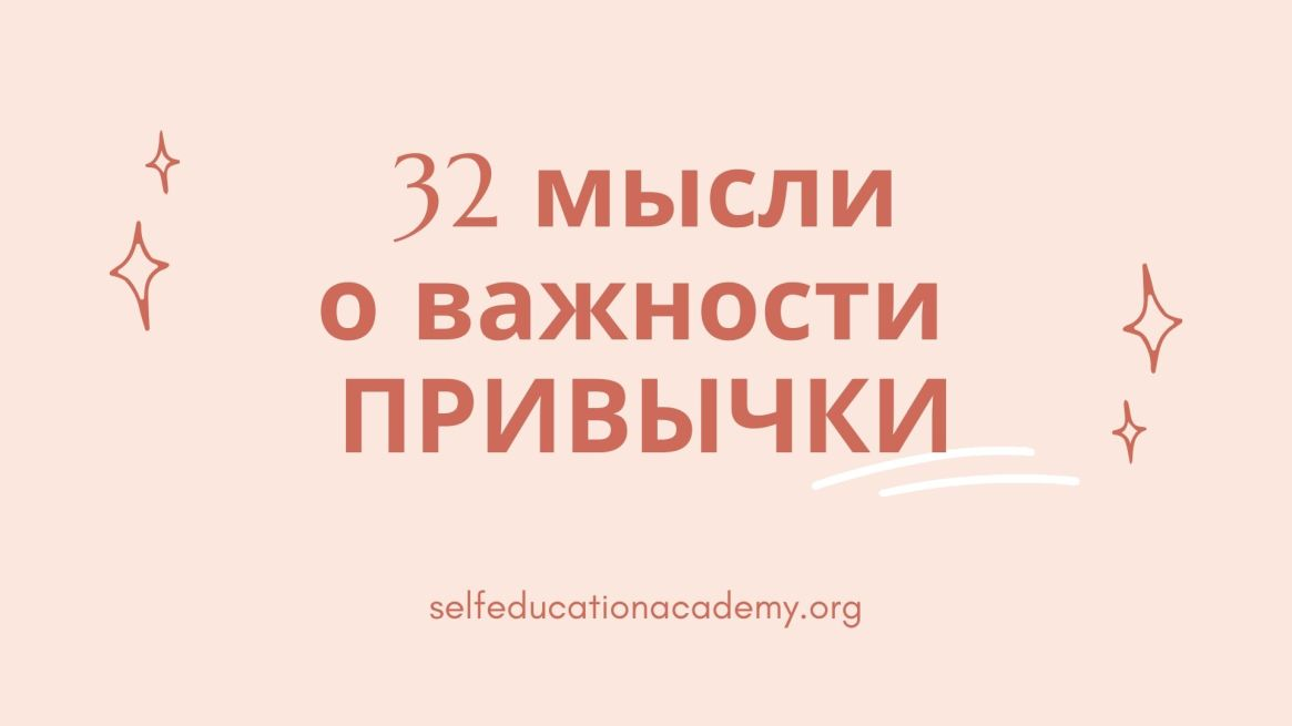 32 мысли о важности привычки