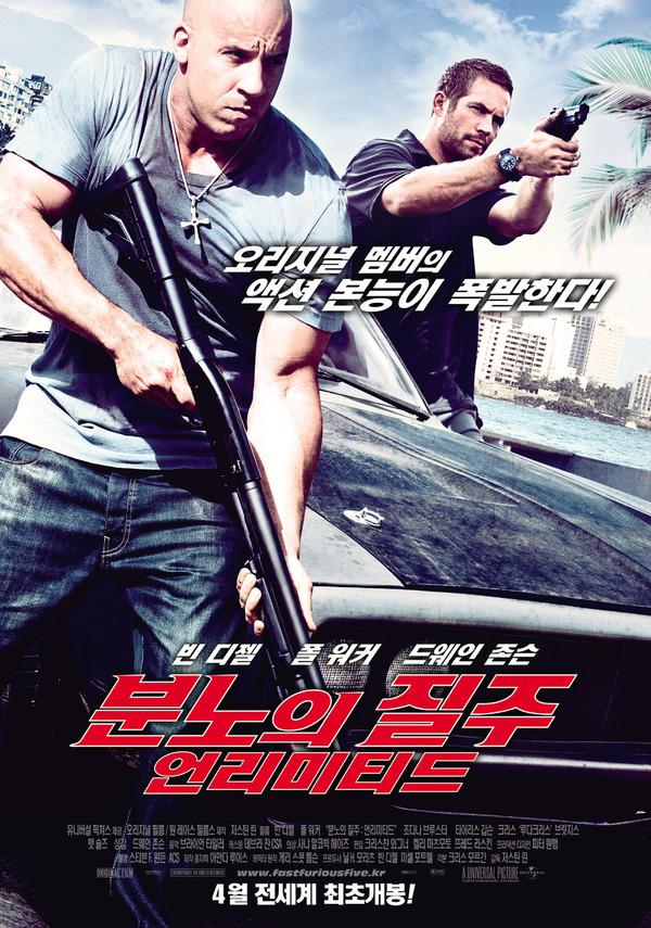 Fast Five (2011) - Vụ cướp thế kỷ