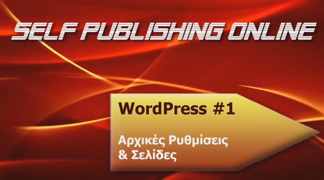 WordPress #1