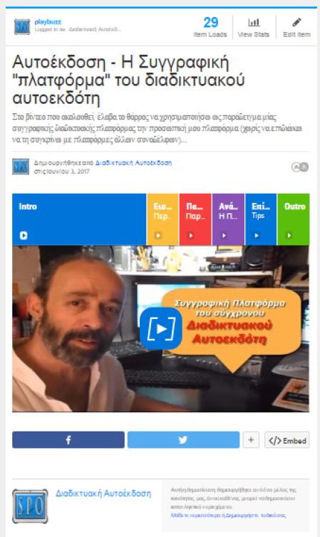 playbuzz Videosnap - Διαδραστικές εφαρμογές