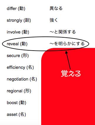 memorize_vocab8
