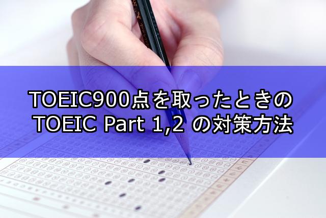 TOEIC900点を取ったときのTOEIC Part1,2勉強方法