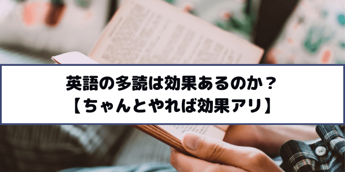 英語の多読は効果あるのか?【ちゃんとやれば効果アリ】