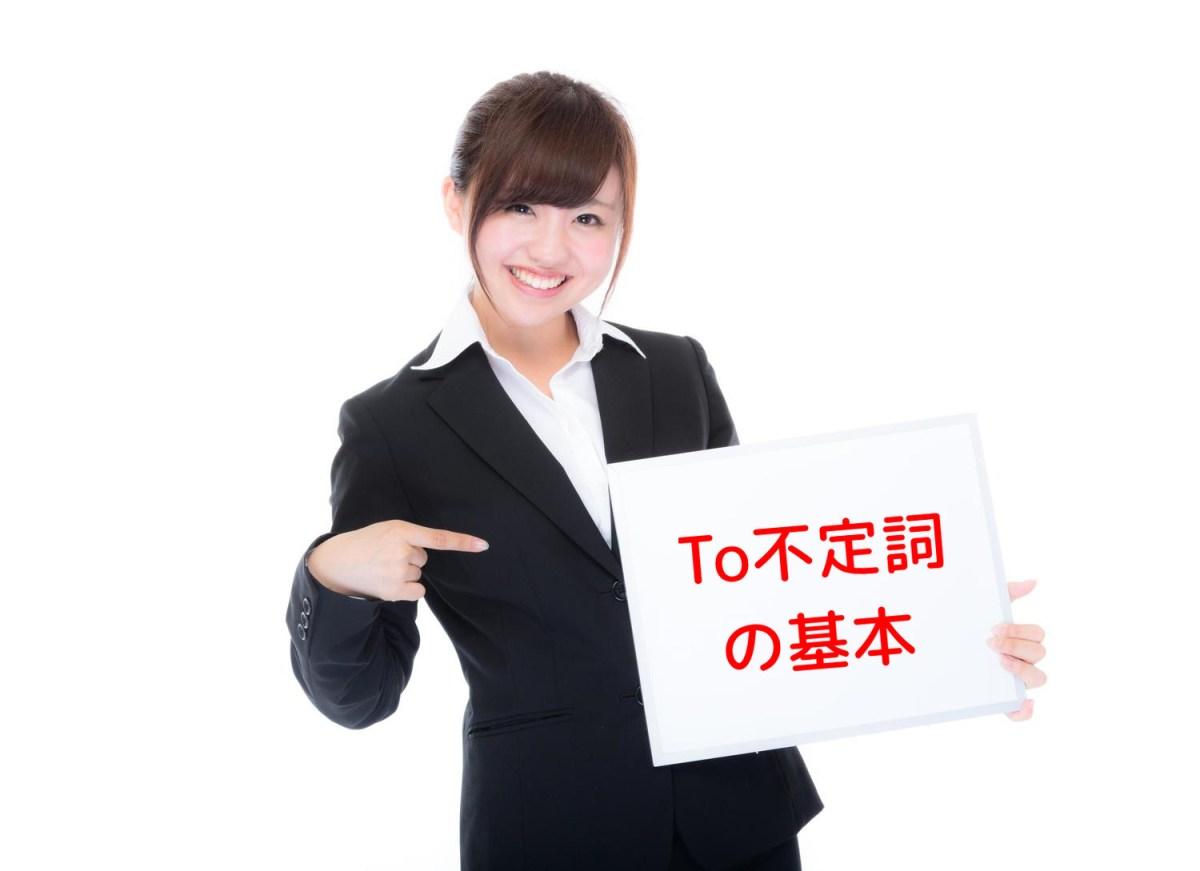 【基本】to不定詞の用法を図で見る!