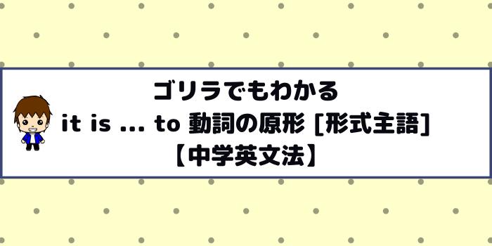 ゴリラでもわかる、it is ... to 動詞の原形 [形式主語]【中学英文法】