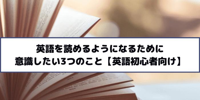 英語を読めるようになるために意識したい3つのこと【英語初心者向け】