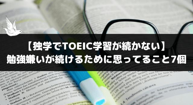 【独学でTOEIC学習が続かない】勉強嫌いが続けるために思ってること7個