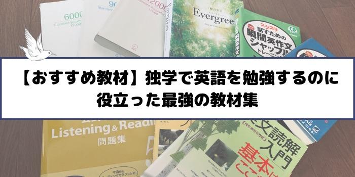 【おすすめ教材】独学で英語を勉強するのに役立った最強の教材集
