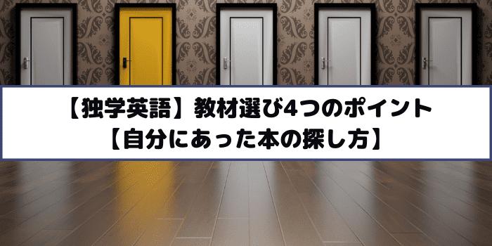 【独学英語】教材選び4つのポイント【自分にあった本の探し方】
