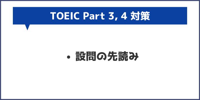 TOEIC Part 3, 4 対策