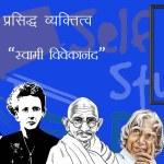 Great personalities Swami Vivekanand स्वामी विवेकानंद