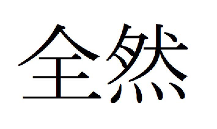 https://www.kanshudo.com/howto/getting_started_learning_japanese