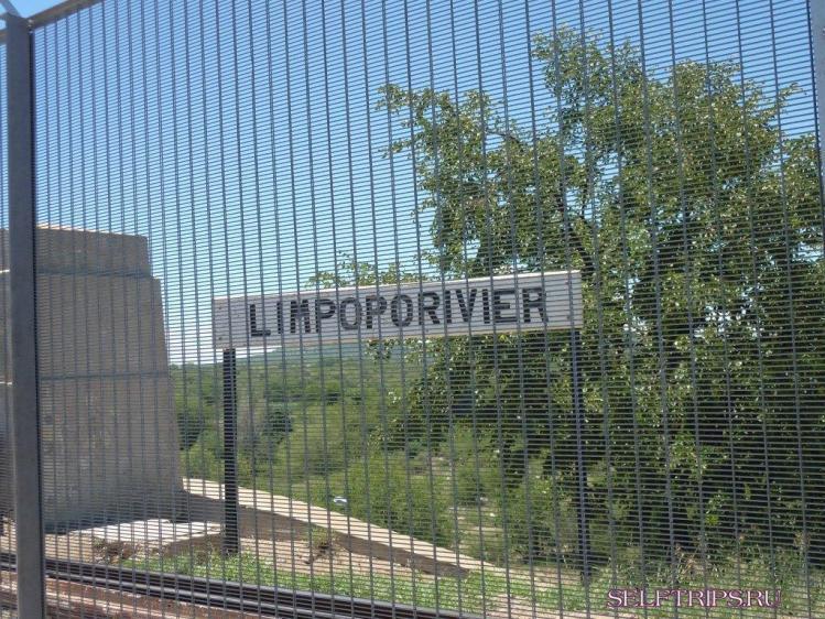 Река Лимпопо.