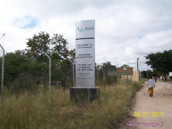 Намибия - Ботсвана.