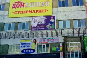 Supermarket Domashniy
