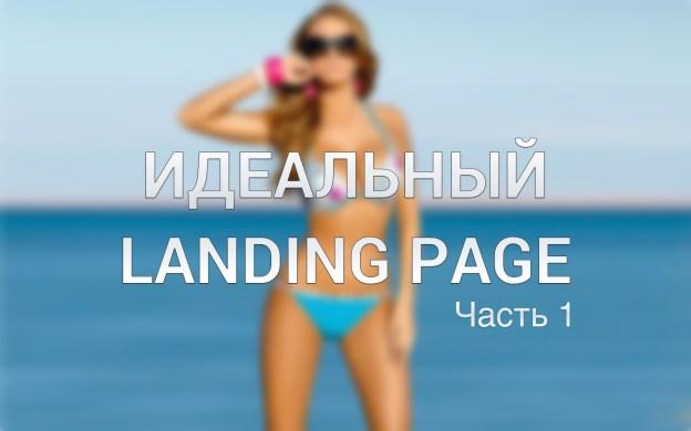 идеальный landing page часть 1