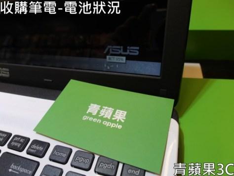 青蘋果3C-收購筆電-電池狀況 - 複製