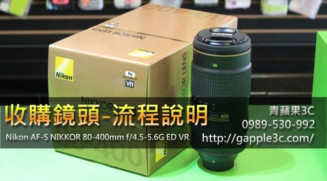 收購Nikon鏡頭,二手nikon 80-400收購,二手鏡頭出清必看流程!