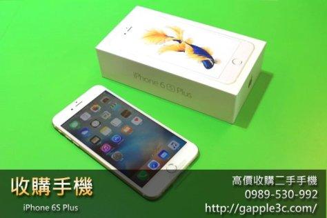 收購iphone6s plus
