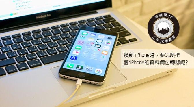 換新哀鳳(iPhone)無痛搬家 如何備份 還原iPhone、iPad 資料