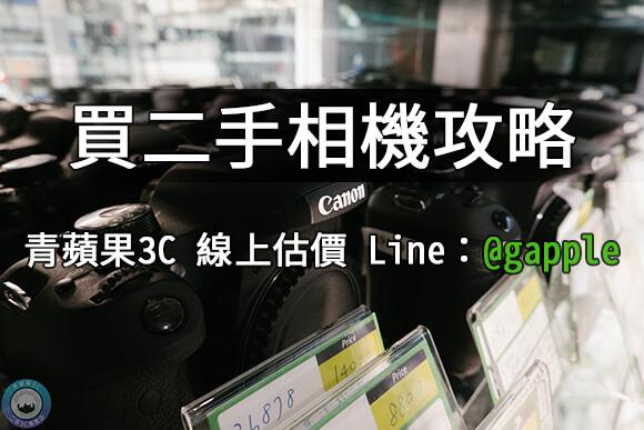 買相機推薦,青蘋果3C提供幾點購買二手相機建議供攝影愛好者參考建議,台北、台中、台南、高雄市買賣交易數位單眼相機