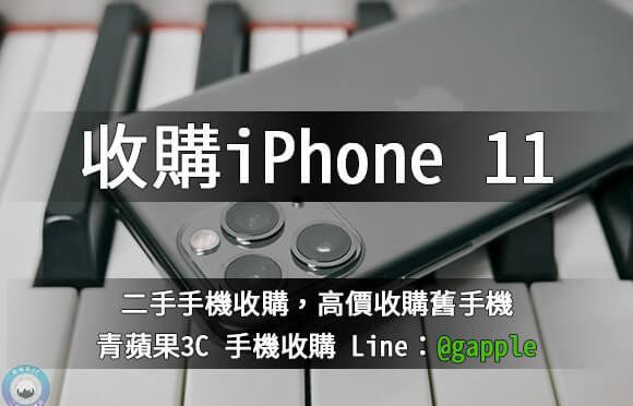 二手iPhone11-高價收購手機-青蘋果3c