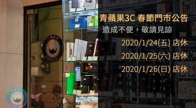 2020春節營業公告-青蘋果3C門市店休三天-新年快樂