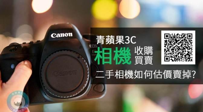 二手相機-收購二手相機買賣單眼相機和鏡頭