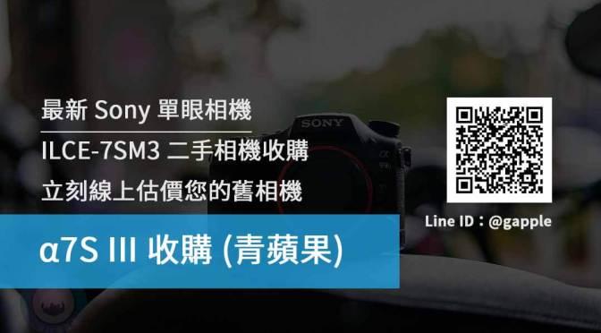 收購7SM3 | Sony a7S III ILCE-7SM3 單眼相機收購價格查詢 – 青蘋果3c
