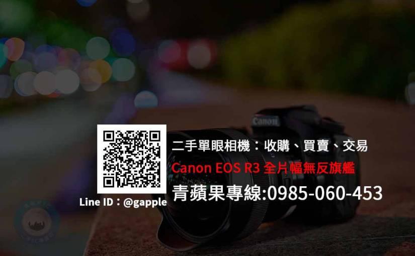 高雄收購Canon EOS R3 全片幅無反旗艦 | 全新與二手相機皆可回收估價 | 青蘋果3c