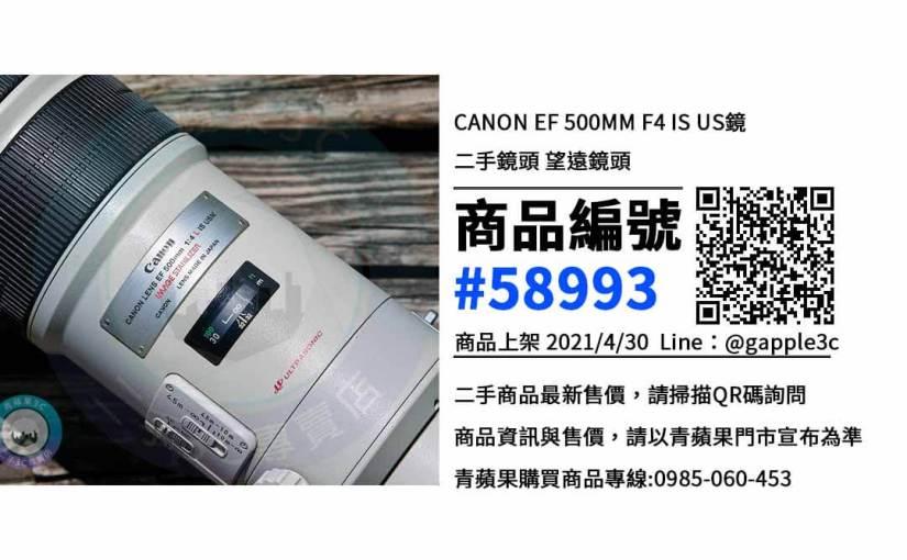 Canon Ef 500 F4的二手價格查詢 | 哪裡買相機鏡頭最划算?