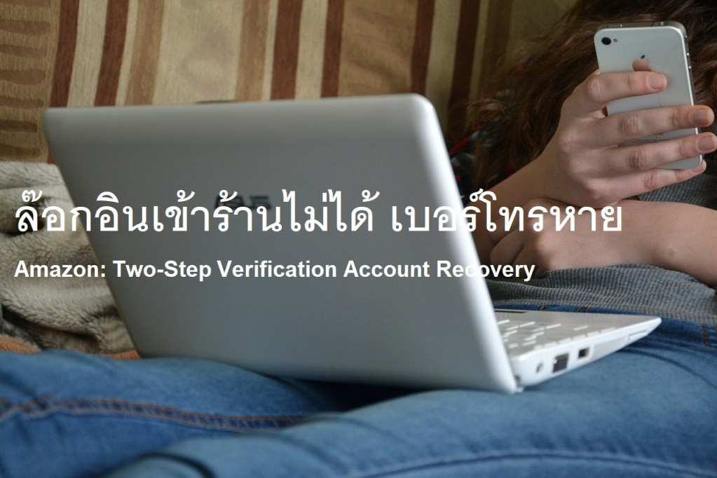 Two step verification Account recovery