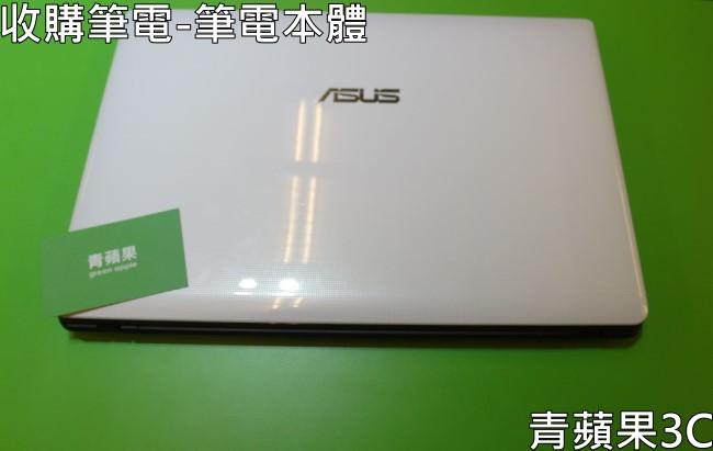 青蘋果3C-收購筆電-筆電本體 - 複製