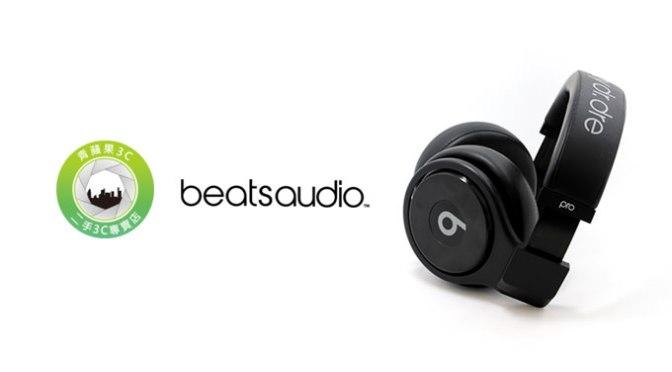 收購耳機|二手耳機收購|買賣耳機|beats|BOSE音響