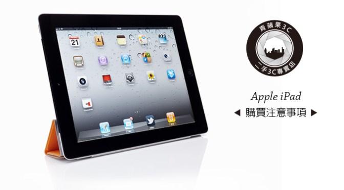 如果購買二手,中古iPad平板電腦,我該知道的風險和注意事項,AIR MINI參考