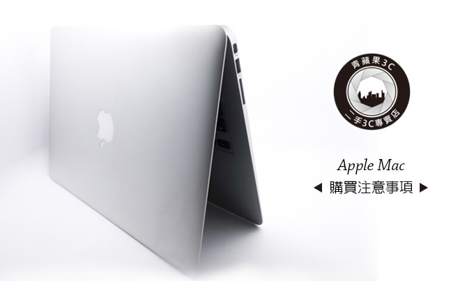 購買二手,中古,蘋果MACBOOK筆電注意事項!MBA MBP Pro Retina 參考