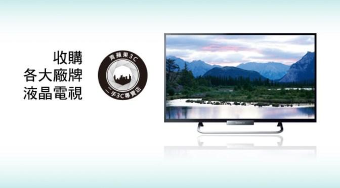 收購液晶電視 收購電視螢幕 回收液晶電視 推薦青蘋果 台中 台南 高雄 實體店面