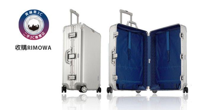 最in(夯)收購Rimowa行李箱,如何賣掉(處理)我的Rimowa行李箱