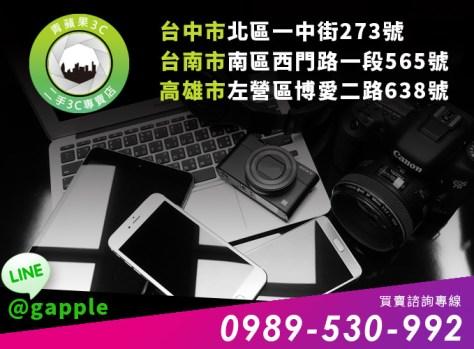 台中收購二手相機或是買賣中古相機