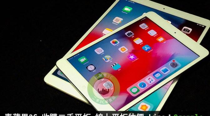 收購平板-新iPad Air與iPad mini發表懶人包-青蘋果3C